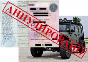 Автовыкуп «С аннулированным учетом»